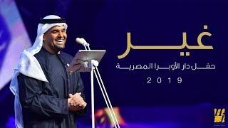 حسين الجسمي – غير (دار الأوبرا المصرية) | 2019