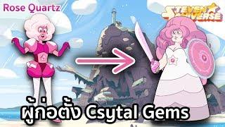 Rose Quartz ผู้ก่อตั้ง Crystal Gems - Steven Universe