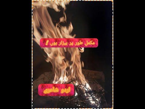 urdu poetry || urdu sad poetry