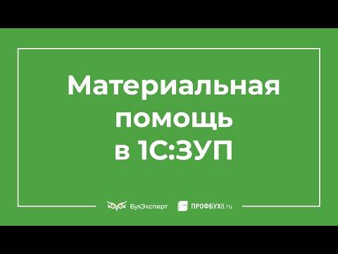 Материальная помощь в 1С 8.3 ЗУП