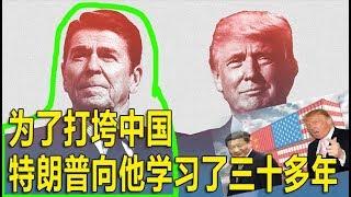 贸易战只是开始:为了打垮中国,特朗普向他学习了三十多年