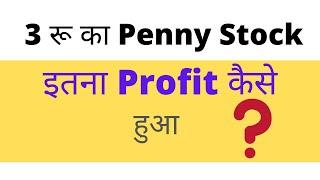 3 रू का Penny Stock 🔥🔥, Penny Share To Invest, Penny Stock to Buy, Urja Global share news