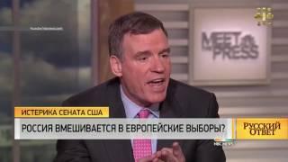 Истерика сената США: Россия вмешивается в европейские выборы? [Русский ответ]