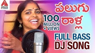 Super Hit Telangana Full Bass DJ Song | Palugu Ralla Padula Dibba DJ Song | Amulya DJ Songs