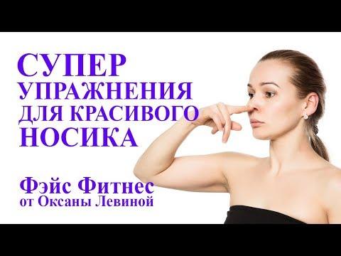 СУПЕР упражнения для красивого носика. Самомассаж лица