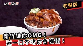 【#72 沙漠美食】新竹5家「網友激推」美食老店!│ feat. 阿達、曲羿、孟潔、宣琳