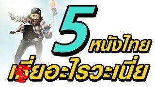 แนะนำ 5 หนังไทย | อะไรวะเนี่ย โคตรแปลก