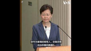 路透社记者六问香港特首林郑月娥