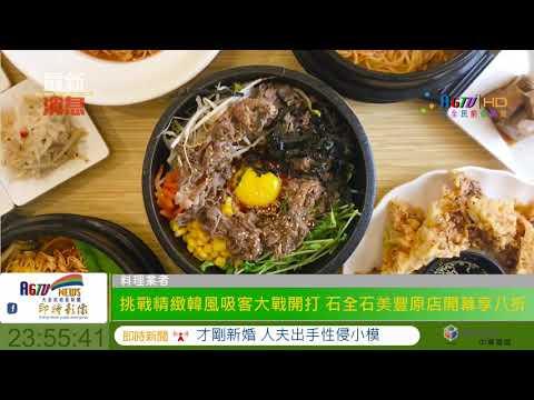挑戰最頂級美食稱號!精緻韓風吸客大戰開打 石全石美豐原店開幕