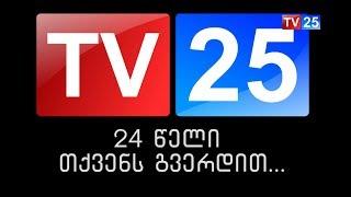 """""""TV 25""""-ის 24 წლიანი ისტორია"""