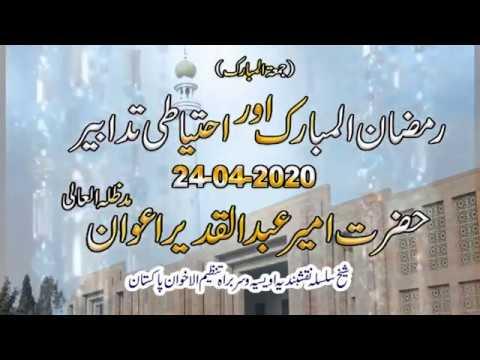 Watch Ramzan-ul-Mubarak Aur Ihtiyati Tadabeer YouTube Video
