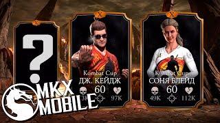 НЕПОБЕДИМЫЙ ОТРЯД KOMBAT CUP ОБНОВЛЕНИЯ 1.18.1 • Mortal Kombat X Mobile