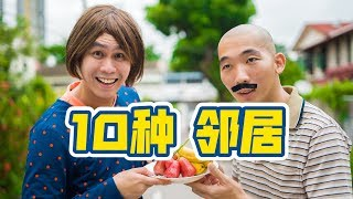 10种邻居, 10Types of Neighbour