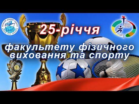 25-річниця факультету фізичного виховання та спорту ХДУ