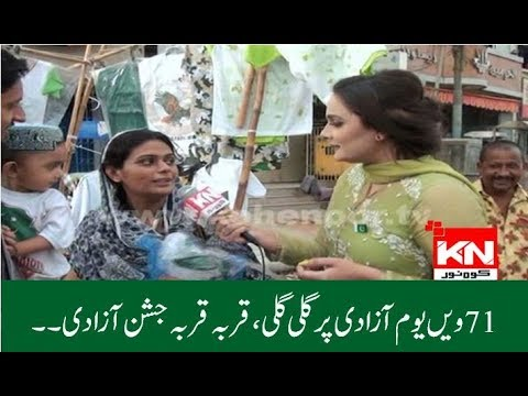 KN EYE 14-08-2018 | Kohenoor News Pakistan