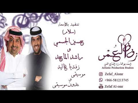 تحميل اغنية لا اله الا الله حسين الجسمي