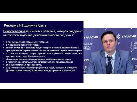 Университет Бизнеса. Правовые основы маркетинга и рекламы. Николай Гречкин.