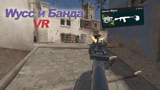 "Wycc и Банда в ""Pavlov VR""(CS:GO VR)●""Стрим Insize"""