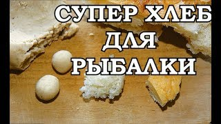Хлеб как насадка для рыбалки