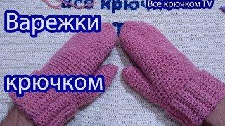 Варежки крючком Вязание для начинающих Crochet mittens Все крючкомTV