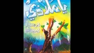 تحميل اغاني البوم ياملاذي كاملاُ للمنشد أبو علي. MP3