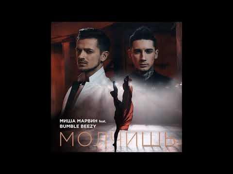 Миша Марвин feat. Bumble Beezy - Молчишь - Текст Песни