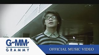 คนลืมยาก (Delete) - เนม ปราการ【OFFICIAL MV】