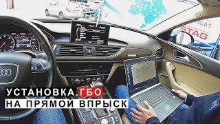 Установка ГБО на Автомобили с Прямым Впрыском