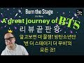 """""""Burn The Stage The Movie"""" A great journey of BTS """"번 더 스테이지 더 무비"""" 위대한 여정"""