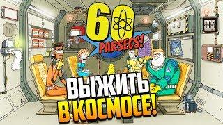 60 Parsecs! - От создателей 60 SECONDS! :D
