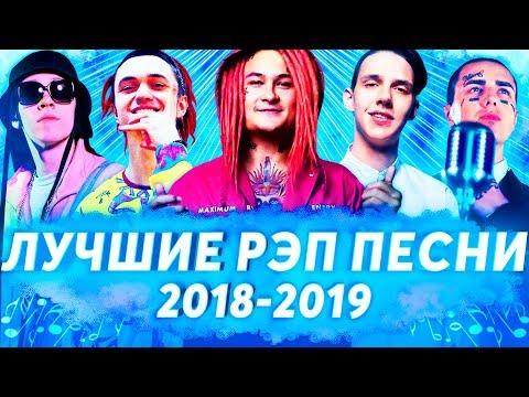 ЛУЧШИЕ РЭП ПЕСНИ 2018-2019 | РЭП НОВИНКИ 2019 И САМЫЕ ПОПУЛЯРНЫЕ РЭП ПЕСНИ | НОВАЯ ШКОЛА