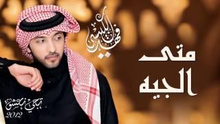 تحميل اغاني فهد الكبيسي - متى الجيه (النسخة الأصلية) | 2012 MP3