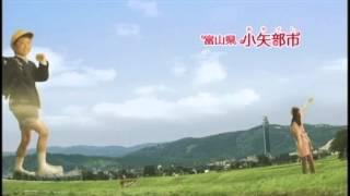 おやべ定住PRCM「ビッグ篇」