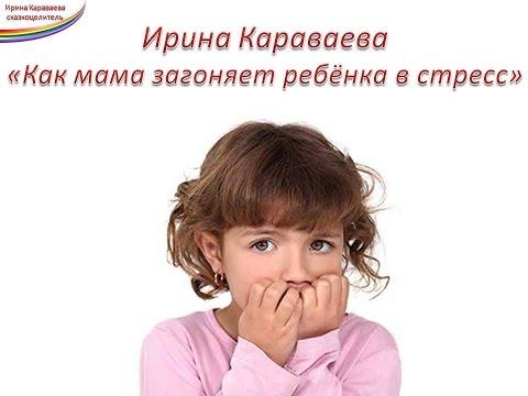 И. Караваева Тревожность у детей