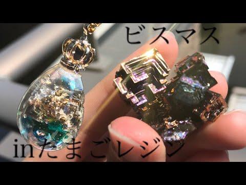 【Resin/レジン】ビスマス結晶の作り方&ビスマスinたまごレジン【bismuth/레진】