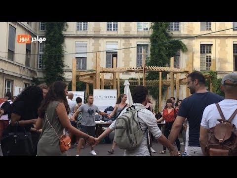 Syrien n'est fait.. مهرجان للفن السوري أقيم في العاصمة الفرنسية