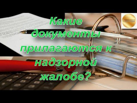 Какие документы должны быть приложены к надзорной жалобе?