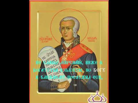 Тропарь Праведному Воину Феодору Ушакову