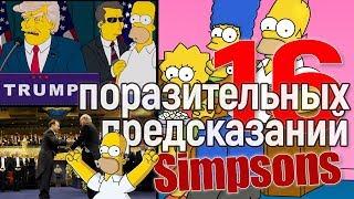 Поразительные предсказания Симпсонов!