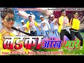 Mishti Priya Or Mithun Jharkhandi Ka Superhit Dance Video.....M.T