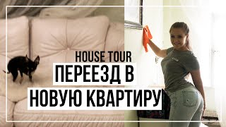 VLOG | ПЕРЕЕХАЛИ В НОВУЮ КВАРТИРУ В МОСКВЕ! HOUSE TOUR
