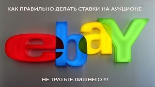 Как покупать на Ebay. Ставки на аукционе
