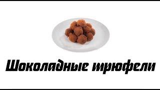 Трюфели: пошаговый рецепт шоколадных конфет