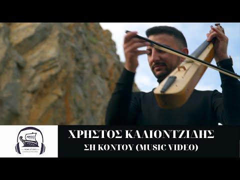 «Ση Κοντού»: Ο Χρήστος Καλιοντζίδης τραγουδάει για τον Πόλιο Παπαγιαννίδη