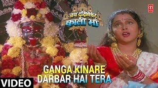 Ganga Kinare Darbar Hai Tera [Full Song] - Jai Dakshineshwari Kali Maa - Download this Video in MP3, M4A, WEBM, MP4, 3GP