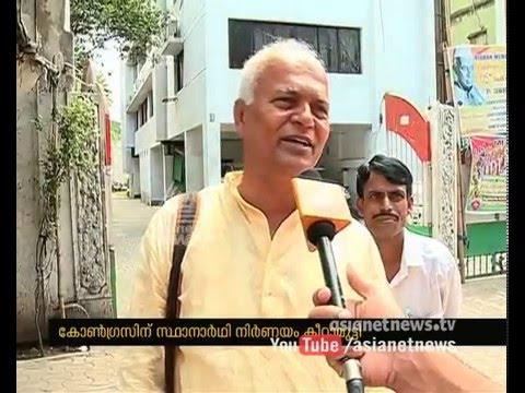 Vote-Vartha-വോട്ട്-വാര്ത്ത-Election-Special-News-11-March-2016-Part-2-12-03-2016