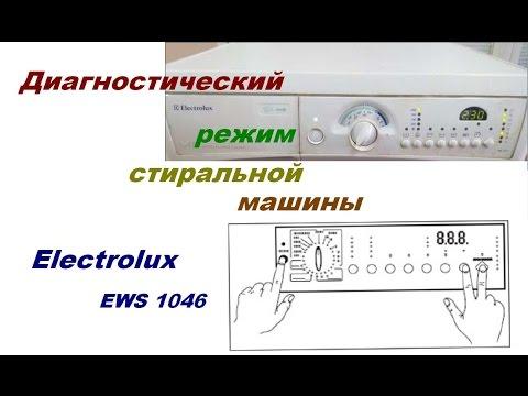 Как ввести в диагностический режим стиральную машину Electrolux EWS 1046