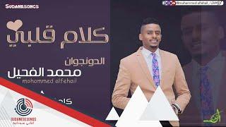 جديد محمد الفحيل كلام قلبي 2018 تحميل MP3