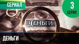 ▶️ Деньги 3 серия - Смотреть Деньги онлайн