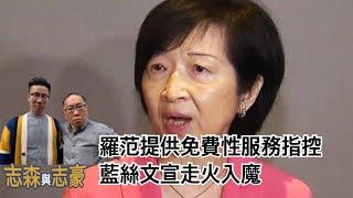 20190909 羅范「革命天使」指控 藍絲文宣走火入魔
